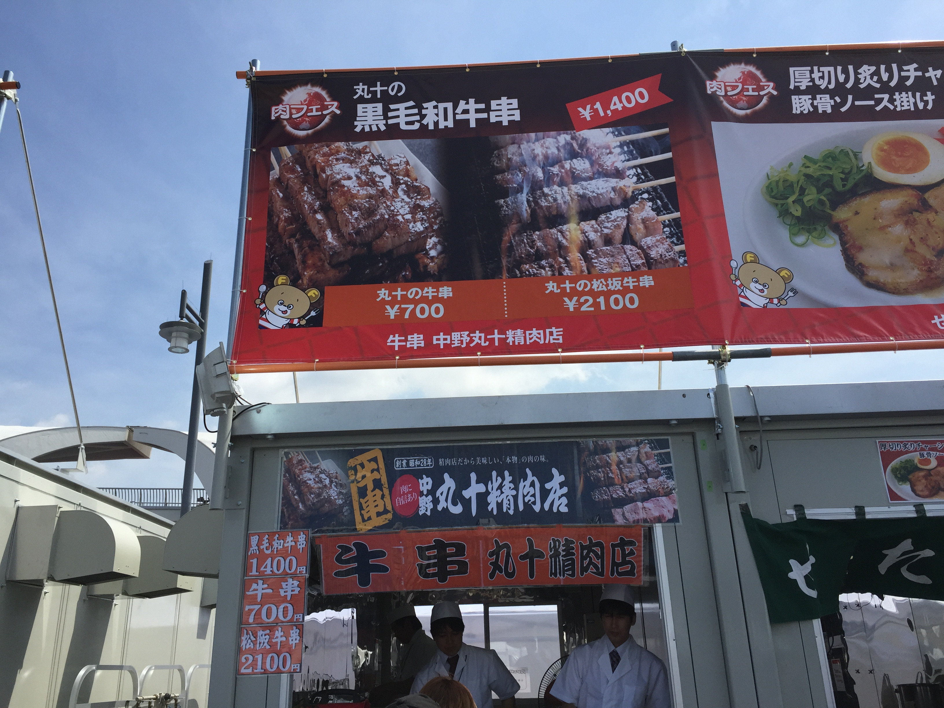 駒沢オリンピック公園の2015肉フェスに行ってきました