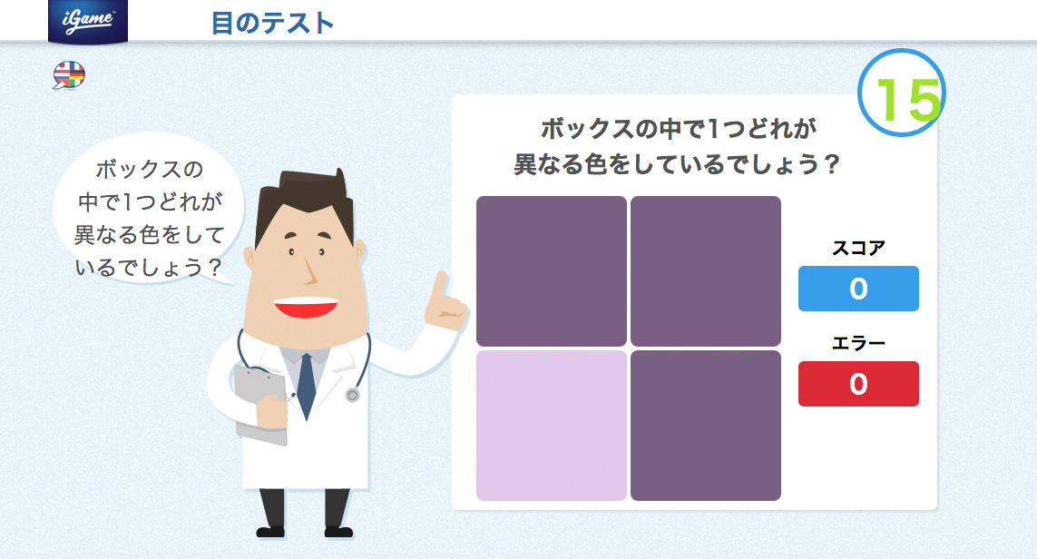 あなたのレベルはいくつ?色覚テストが面白い