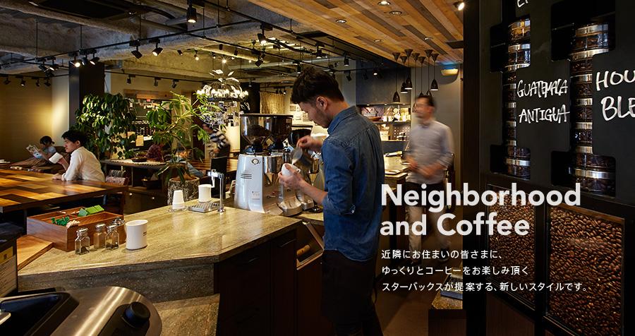 ついに駒沢にお酒も飲めるスターバックスがやってくる!2015.12.24オープン!