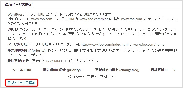 google xml sitemaps プラグインの効果と使い方 設定方法 shinya の
