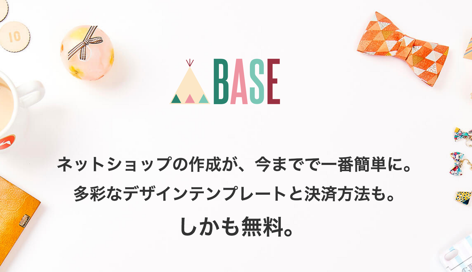 クレジット&コンビニ決済可能!無料で使えるBASE最高