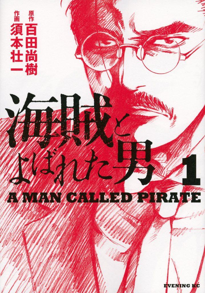 海賊と呼ばれた男1巻