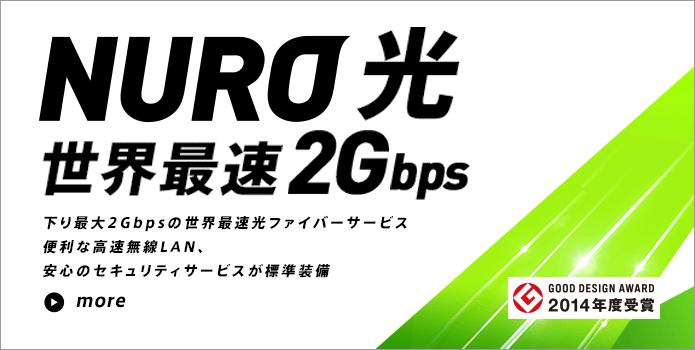 ネット回線をNURO光に切り替えたら速度が早くなって超快適!