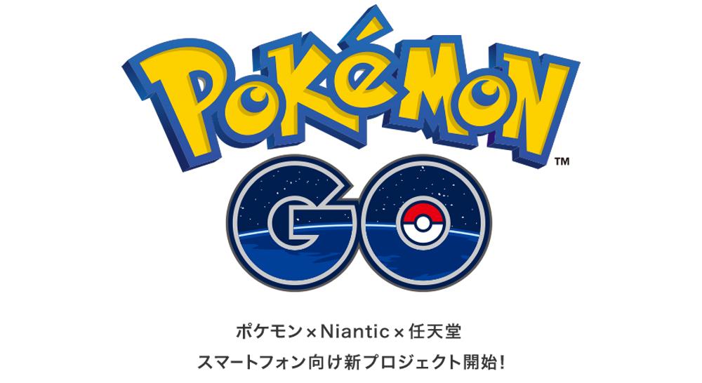 アメリカで社会現象にもなってるポケモンGO 日本でのリリース日はいつ?