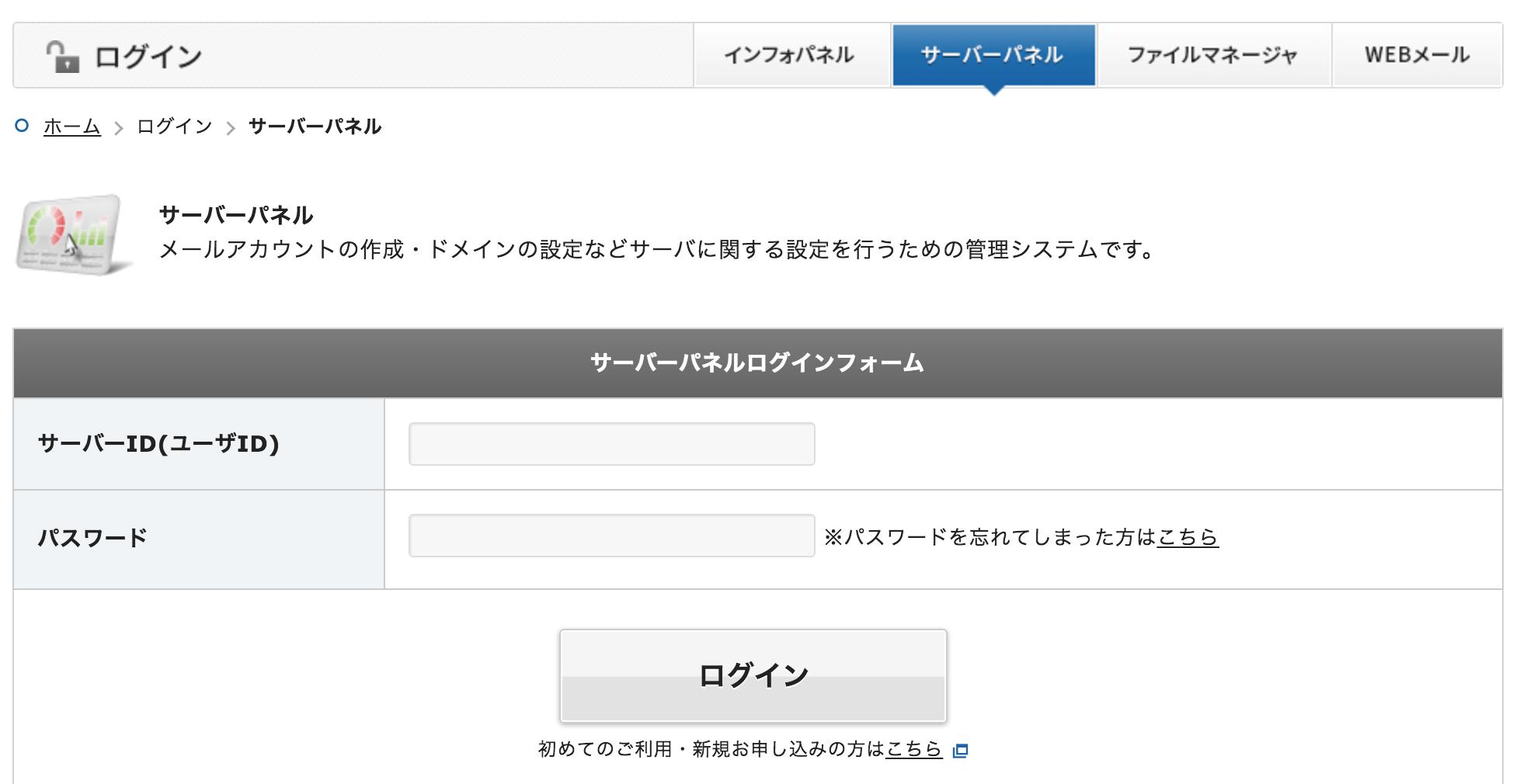Xserver(エックスサーバー)WEBメール転送方法