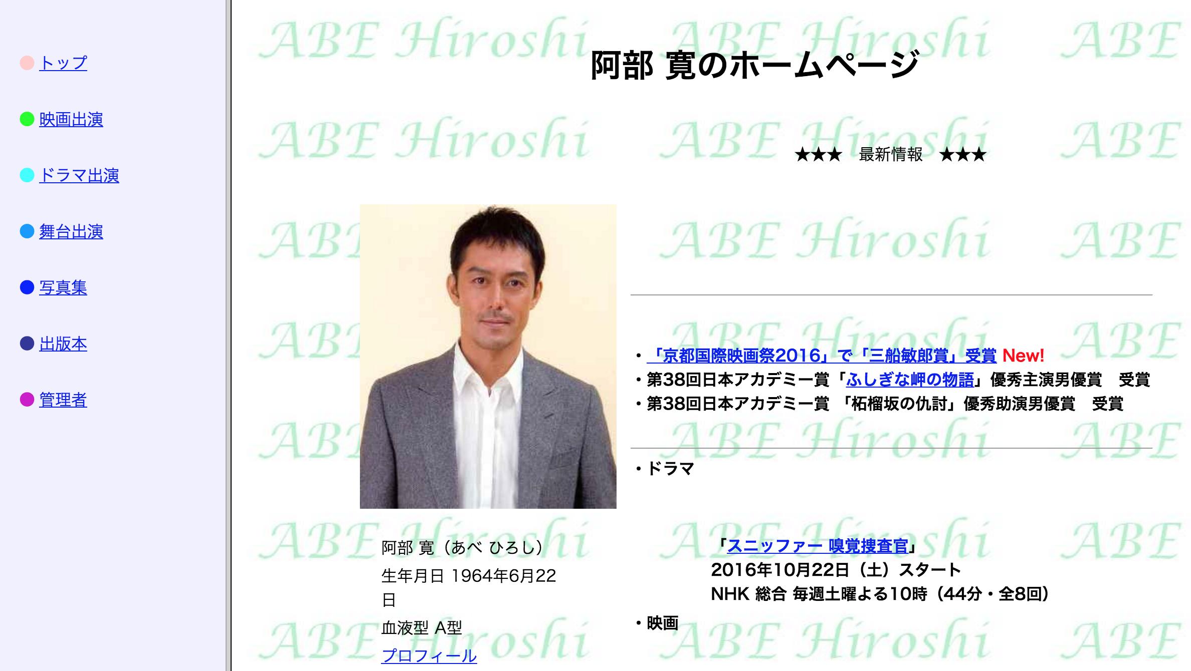 阿部寛のホームページは移転後もシンプルデザインを貫く