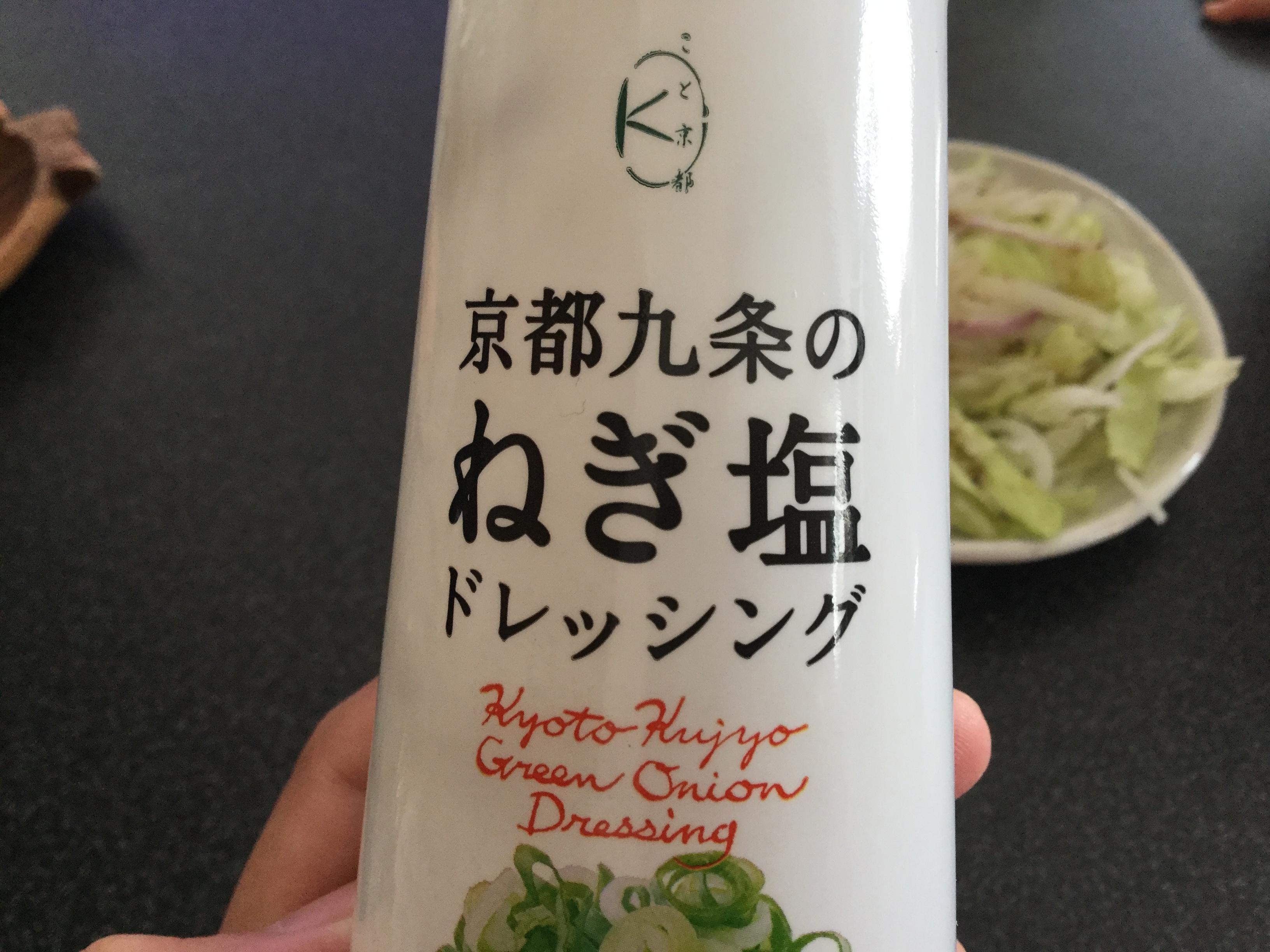 京都九条のねぎ塩ドレッシングを野菜にかけて食べると美味い!!