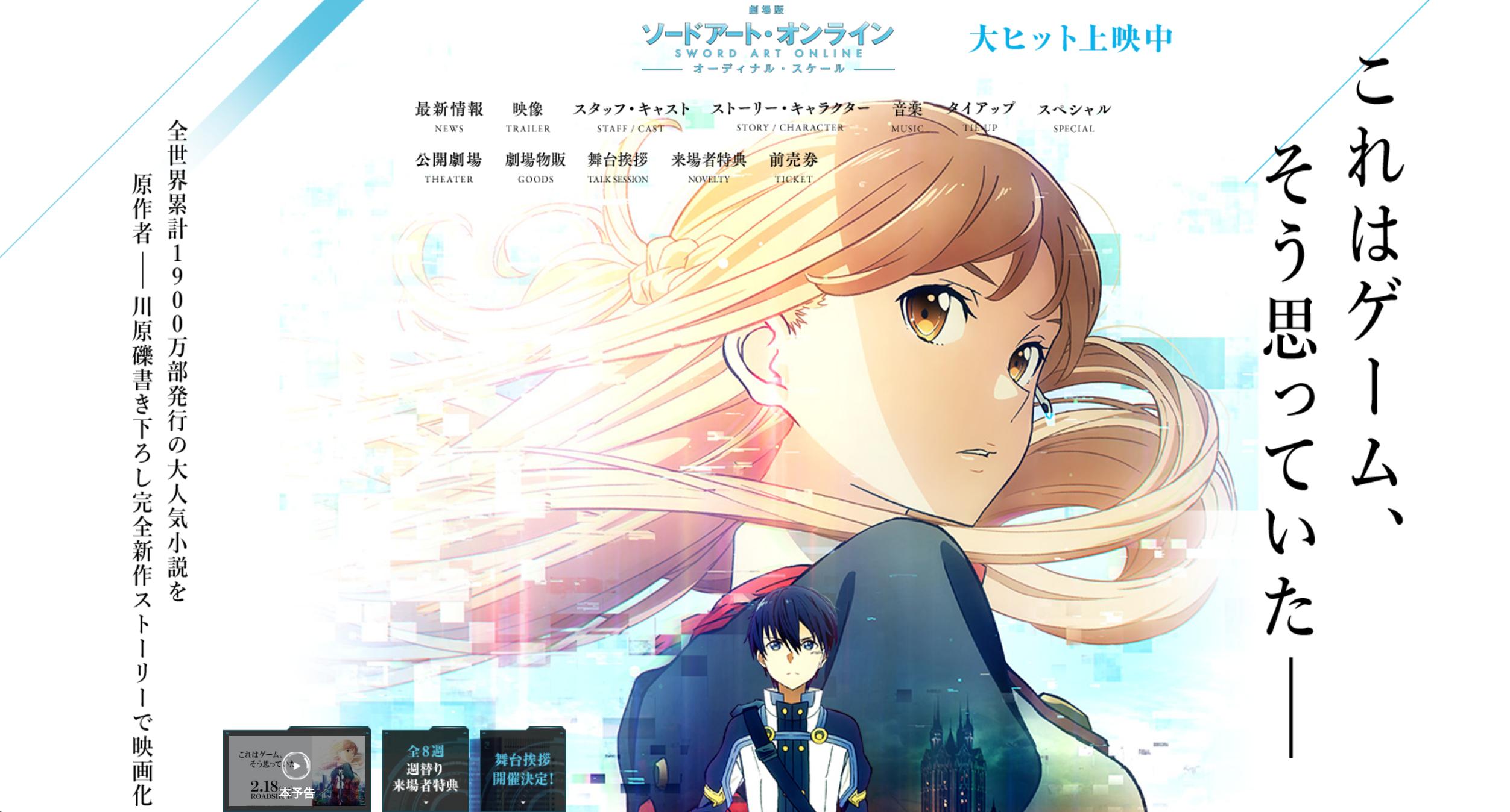 劇場版ソードアート・オンライン -オーディナル・スケール-が公開されたから観に行きたい!