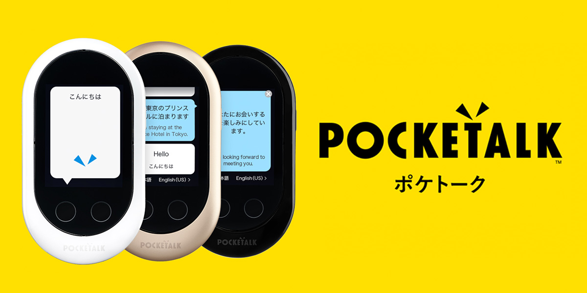 74言語対応の翻訳機 POCKETALKⓇ(ポケトーク) Wが欲しい