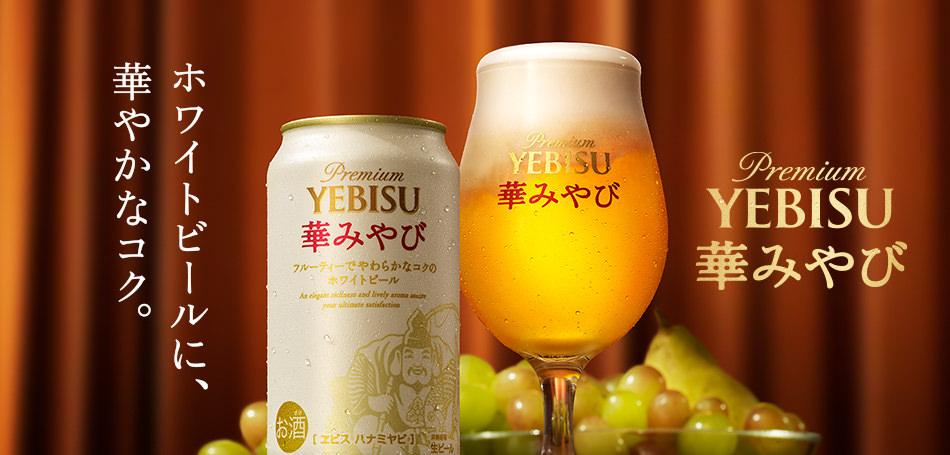 ヱビスのホワイトビール「華みやび」は缶でも美味い