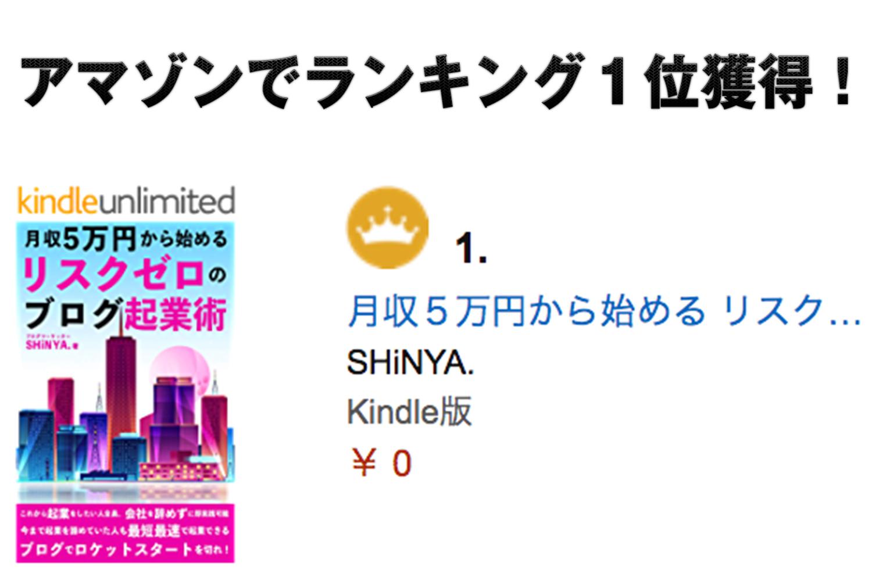 アマゾンでランキング1位獲得!月収5万円から始める リスクゼロの ブログ起業術