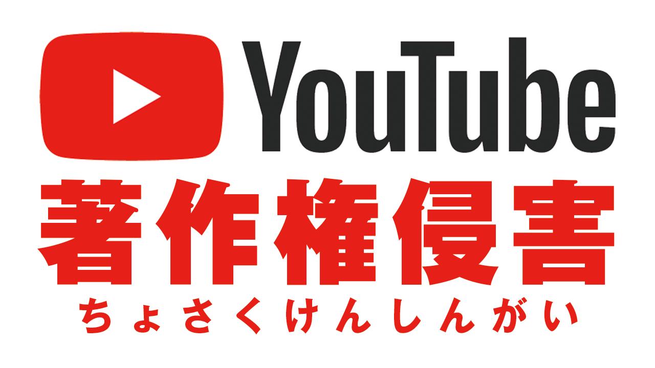 著作権侵害でYouTubeに報告した