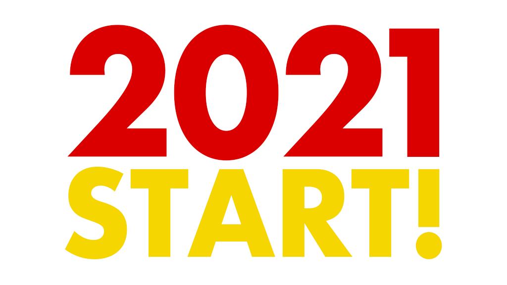 2021年あけました今年もよろしくお願い致します