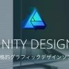 AFFINITY DESIGNERがあればイラストレーターのソフトが無くなる日も近いかも